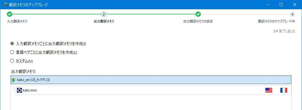 翻訳メモリのアップグレード