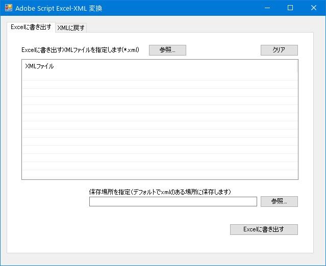 Adobe Script Excel-XML スクリーンショット