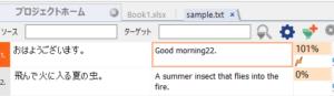 検索置換の結果の画面