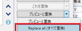 詳細検索画面の「Replace