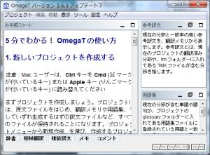 OmegaT